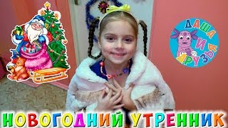 Новый год в детском саду 156: Дед Мороз, Снежная королева, Золушка, Белоснежка и гномы. vlog  review