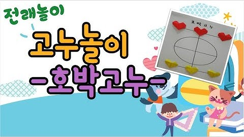 고누놀이/ Korean Traditional Play-Gonu