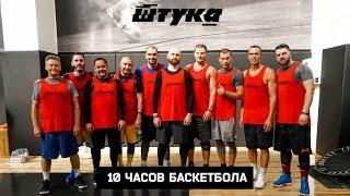 ШТУКА 2018. Березуцкий, Быков, Гюнтер и Матеранский выжигают паркет