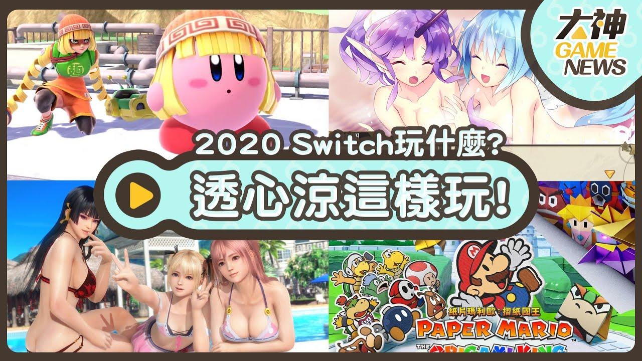 2020 Switch玩什麼?透心涼這樣玩!(生死格鬥3/極限凸起/最新switch資訊)