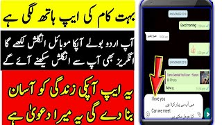 How to use U-dictionary | Translate English Whatsapp Message to Urdu\Hindi | Learn English