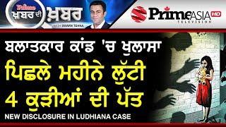 Prime Khabar Di Khabar 677 New disclosure in Ludhiana case