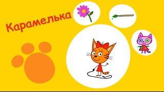 Три кота - Карамелька