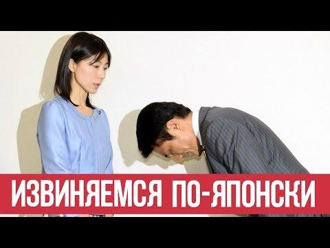 Как по японски извините