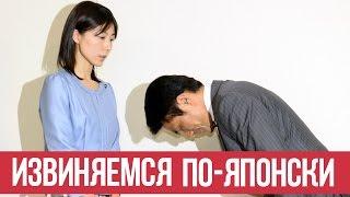 Как правильно извиниться на японском языке? Извиняемся по-японски. Уроки японского языка.