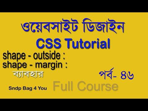 html & css bangla tutorial for beginners full course | css shape-outside tutorial 46 thumbnail