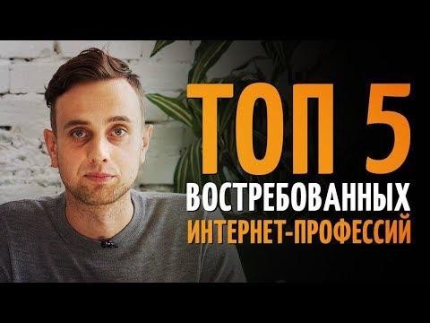 Топ 5 интернет-профессий для работы на дому. Валерий Секиро