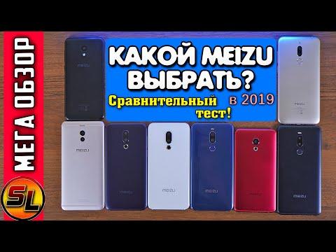 Какой Meizu выбрать в 2019 году 16th, 16, Note 8, 15 Lite, M6 Note, M6T, M8C?  Мега обзор! [4К]
