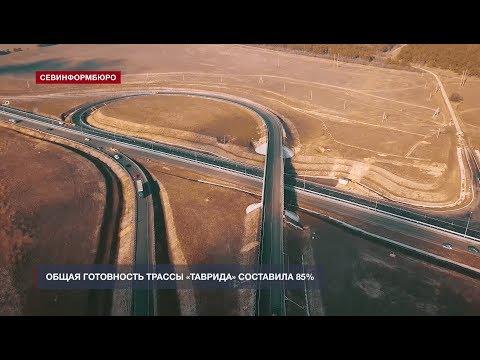 НТС Севастополь: Трасса «Таврида» готова на 85%