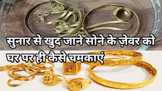 सुनार से खुद जानें कि सोने के ज़ेवर को घर पे ही बड़े आसान तरीके से कैसे चमकाएं/how to clean gold jewel