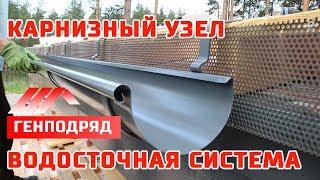 видео Водосточная система