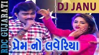 Download Hindi Video Songs - Popular Gujarati Song | Love No Laveriya 💘 | VIDEO | Jignesh Kaviraj | Gujarati DJ Song | DJ Janu
