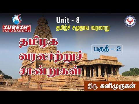 UNIT-8 | Tamil Society | History of Tamil Society -2 | Kanim