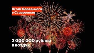 2 000 000 рублей в воздух...