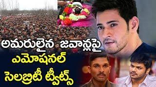 అమరులైన CRPF జవాన్ల పై ఎమోషనల్ ట్వీట్స్ | Celebrity Tweets On Pulwama Incident - CRPF Jawans
