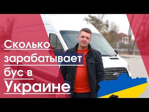Форд транзит, сколько можно заработать на бусе в Украине в 2020