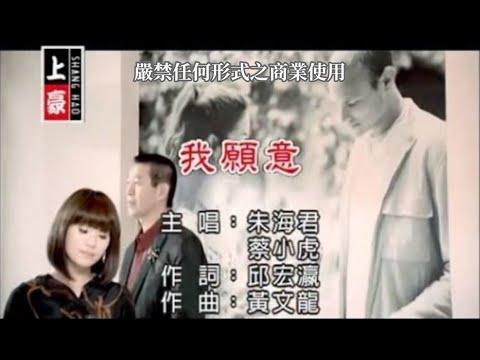 朱海君vs蔡小虎-我願意(官方KTV版)