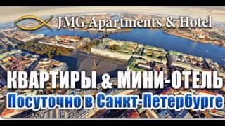 Посуточная аренда квартир в Санкт-Петербурге http://sutochno888.ru/(, 2014-11-14T20:11:29.000Z)