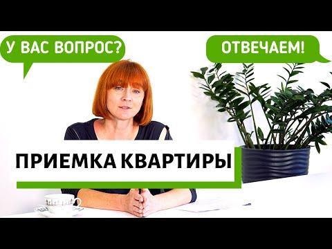 Приемка квартиры в новостройке от застройщика ➤документы ➤инструкция ➤выдача ключей ➤➤AVA Sochi