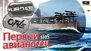 UBOAT - (s1e5) Первый авианосец. 🤿