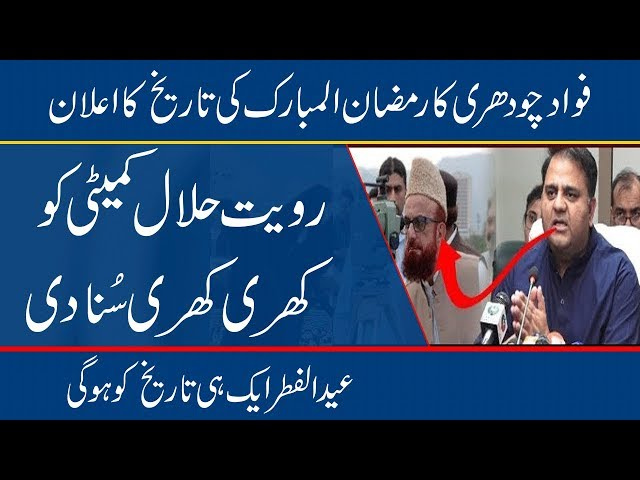 Fawad Chaudhry Tweet About Ramzan And Eid-ul-Fitr Dates  | 9 News HD