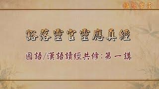 《豁落靈官靈應真經》國語/漢語讀經共修 第一講