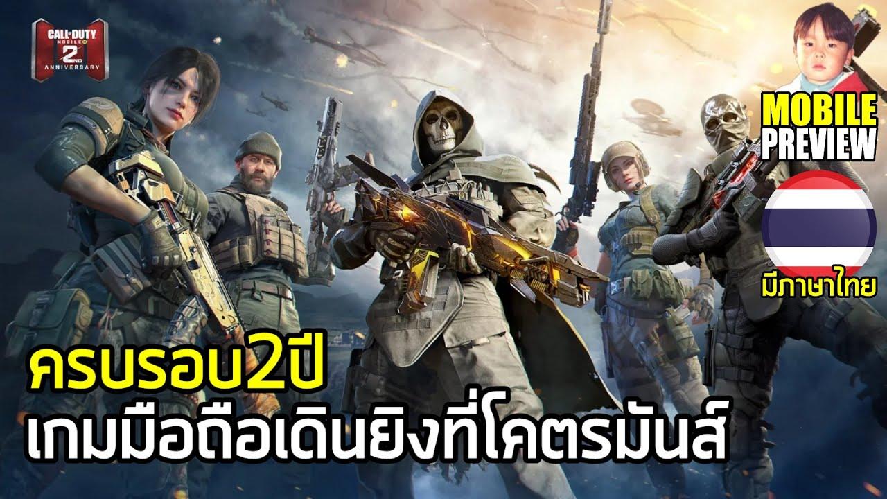 Call of Duty Mobile เกมมือถือ FPS x Battle Royale จากเกมดังฉลองครบรอบ 2 ปี แจกหนักจัดเต็มจริงๆ