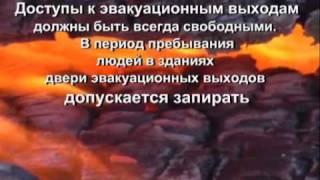 ПРАВИЛА ПОВЕДЕНИЯ при пожаре в ШКОЛЕ.avi(Ролик о том, как правильно вести себя в образовательном учреждении во время пожара., 2010-04-15T05:50:08.000Z)