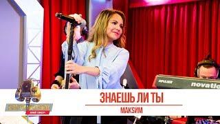 МАКSИМ — «Знаешь ли ты». «Золотой Микрофон 2019»