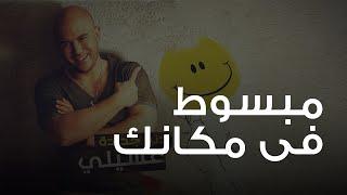 محمود العسيلى - مبسوط فى مكانك | Mahmoud El Esseily - Mabsoot Fi Makanak