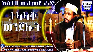 Talalaq Wenjeloc ~ Ustaz Mohammed Ferej