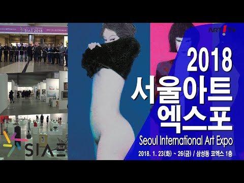 미술방송 아트원TV- 서울아트엑스포 2018 전시 감상 Seoul International Art Expo