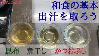【コロナに負けるな!】自宅待機のいまだからこそ覚えよう!和食の基本「出汁を取ろう」