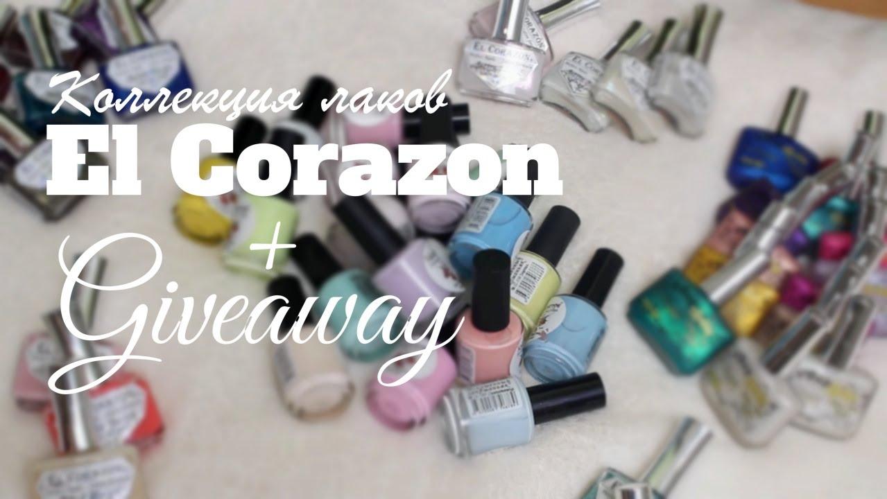 El corazon лак для ногтей – лучший вариант для тех, кто ценит яркость, стойкость, разнообразие цвета в сочетании с пользой для ногтей и приемлемой ценой. Кроме того, обратите внимание, что такие серии бренда, как charm & beauty, crackle, термолаки обладают формулой big 5 free. Данный состав.