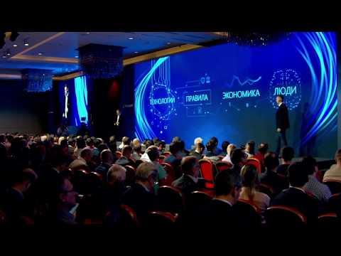 Форум Microsoft «Платформа цифрового бизнеса»