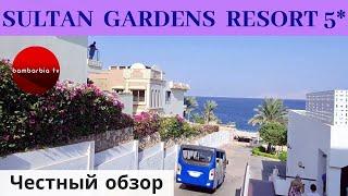 Честные обзоры отелей Египта SULTAN GARDENS RESORT 5