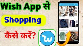 विश ऐप से शॉपिंग कैसे करे || विश ऐप से ऑर्डर कैसे करें || विश ऐप पर शॉपिंग कैसे करें screenshot 1