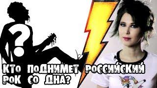 Кто поднимет российский РОК со дна?