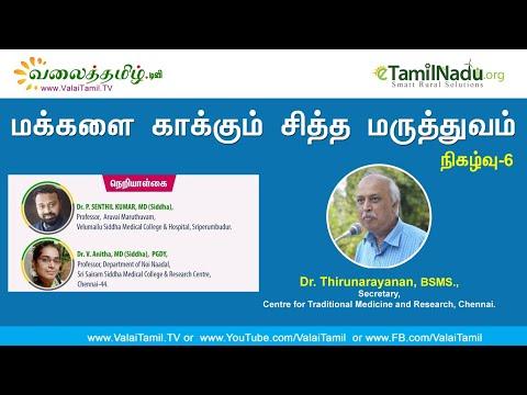 மக்களை காக்கும் சித்த மருத்துவம், நிகழ்வு - 6 | Dr. Thirunarayanan, BSMS | Siddha