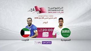 مباراة السعودية والكويت بث مباشر – خليجي 24 | تعليق علي محمد علي