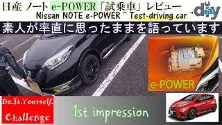 日産 ノート e-POWER 「試乗車」レビュー /Nissan NOTE e-POWER