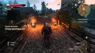 Ведьмак 3 Дикая Охота - Уроки фехтования
