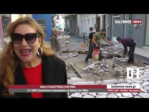 14-1-2020 Συνεχίζονται οι πλακοστρώσεις σε δρόμους στην Πόθια