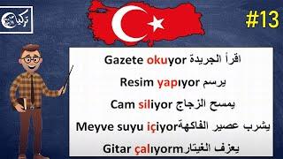 تعلم اللغة التركية مجاناً المستوى الأول الدرس الثالث عشر (الزمن الحاضر)