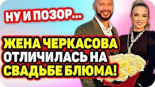 Жену Черкасова разнесли в пух и прах за такое! ДОМ 2 НОВОСТИ Раньше Эфира (2.09.2020).