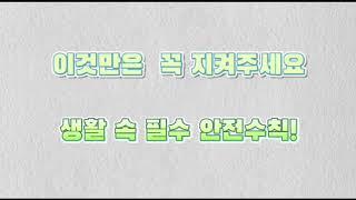 [안전불감증 개선 캠페인]  용인시청소년수련관