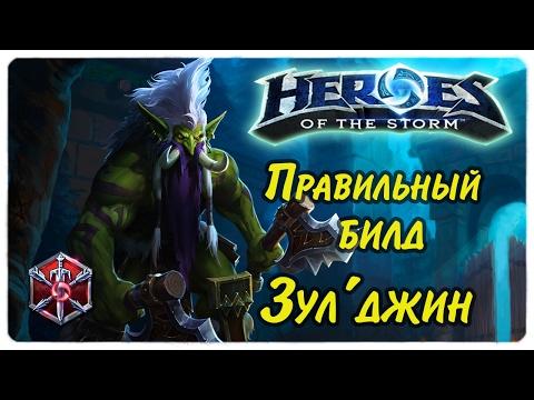 видео: Гайд на три билда Зул'джин heroes of the storm автоатакер и скиллкастер