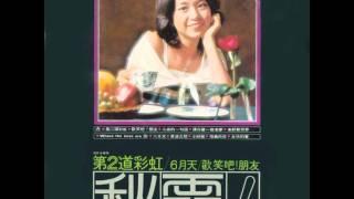 永恆的愛-陳秋霞+劉文正 Liu Wen Zheng