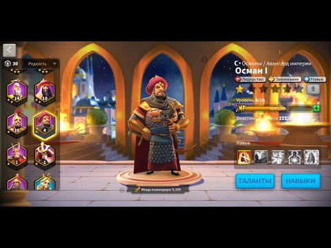 Полный гайд Осман Rise Of Kingdoms