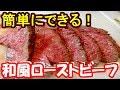関流!和風ローストビーフの作り方 の動画、YouTube動画。